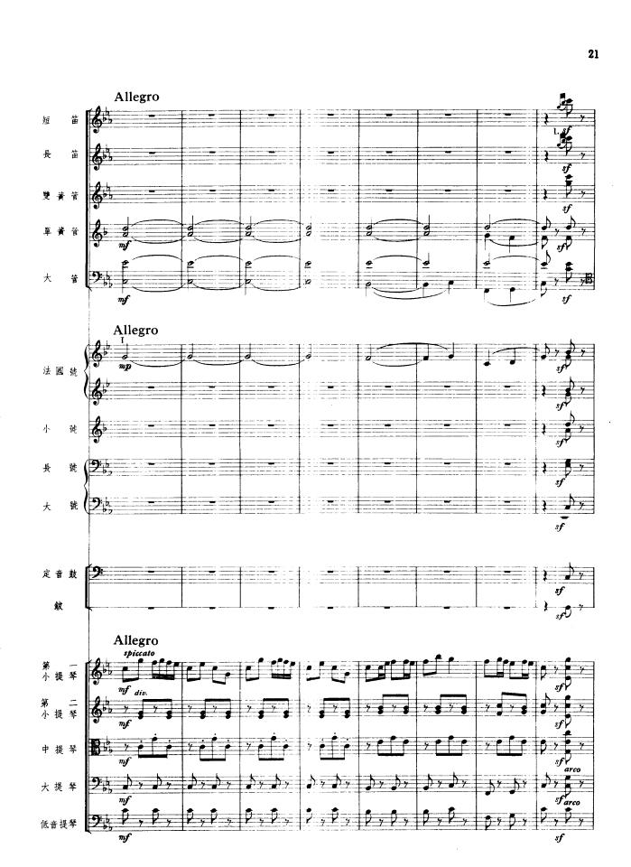 瑶族舞曲(管弦乐总谱)(1956年出版)