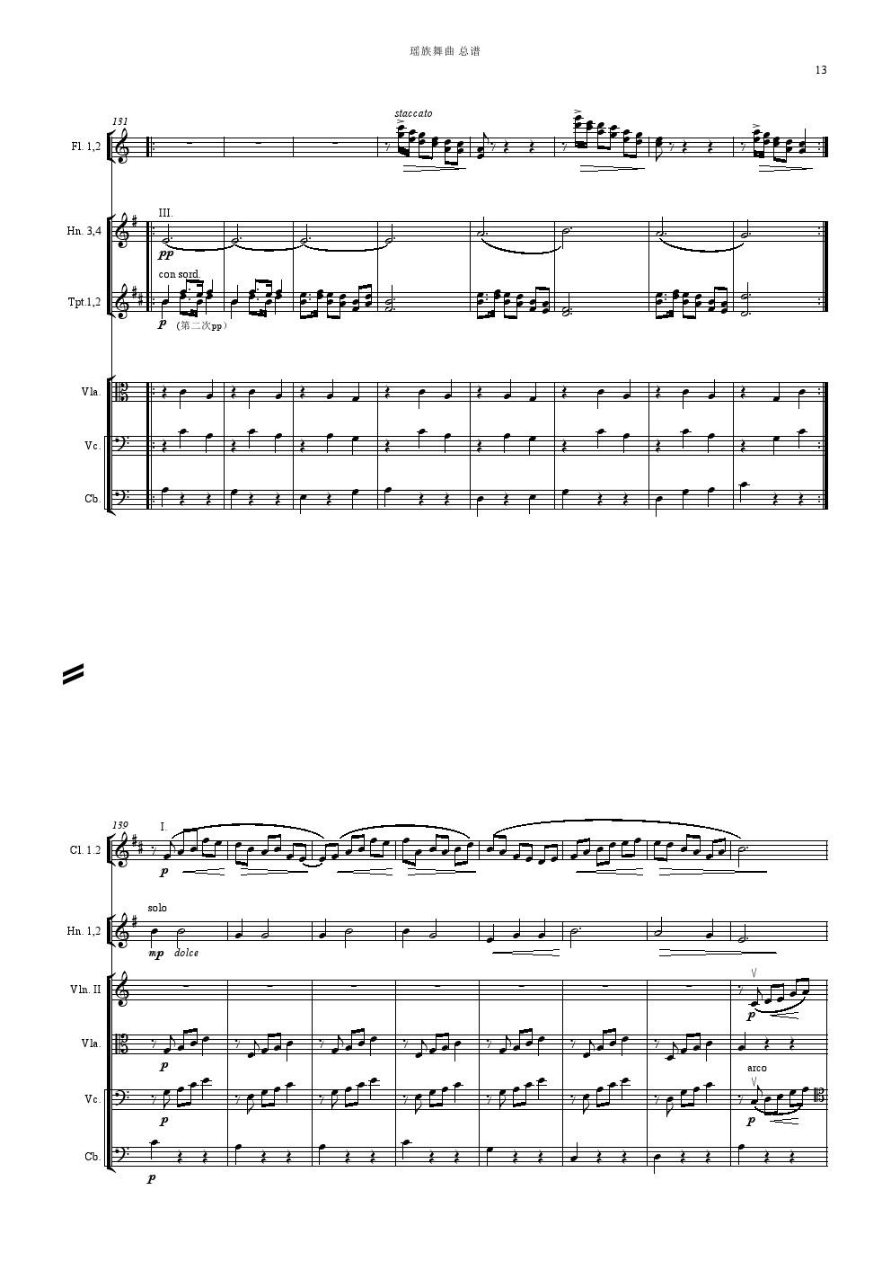 瑶族舞曲(管弦乐总谱)