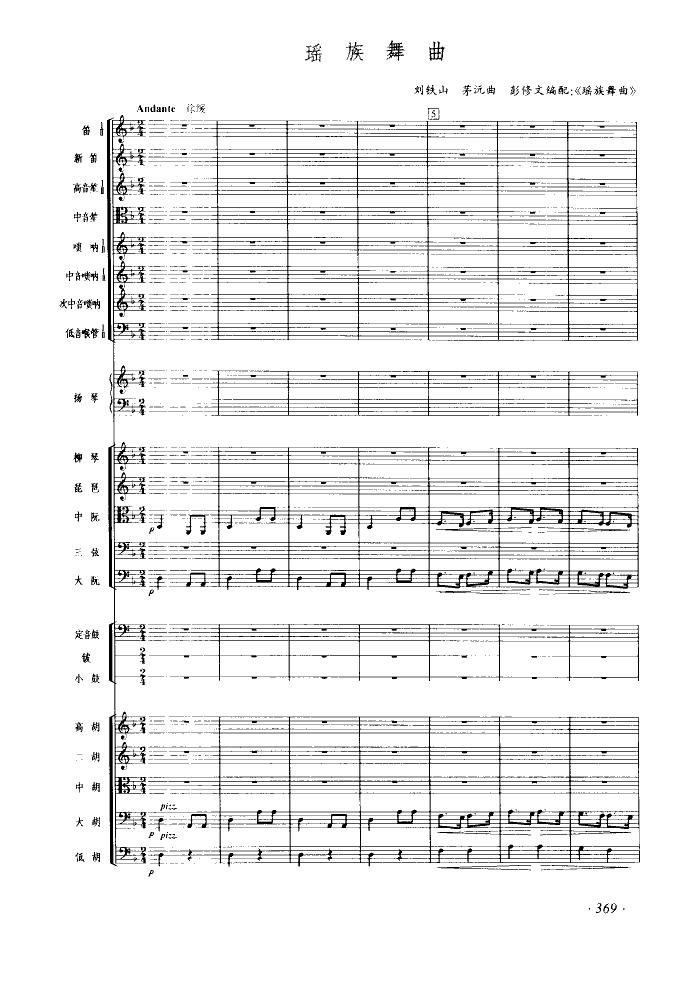 瑶族舞曲(民族管弦乐合奏)(片断)