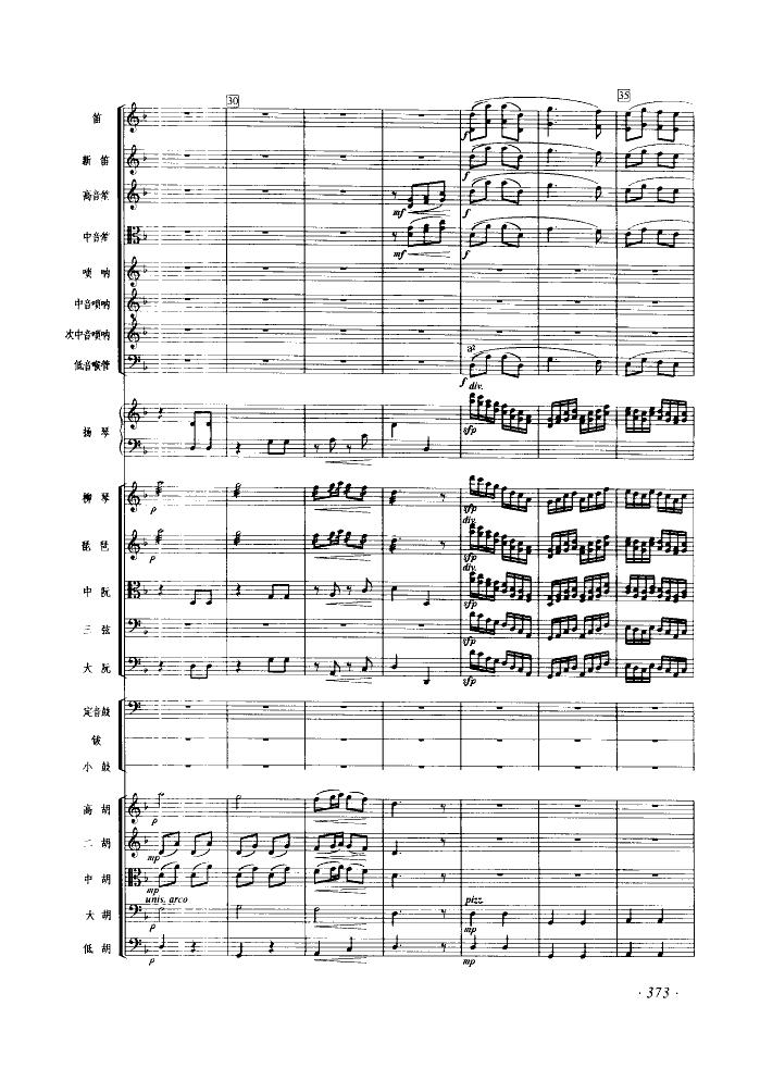 《瑶族舞曲(民族管弦乐合奏)(片断)》 总谱