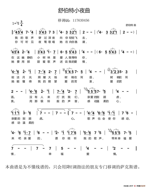 降E萨克斯的国歌简谱