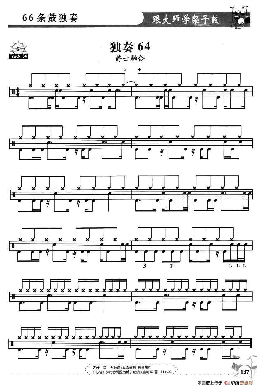 架子鼓独奏练习谱66条 61 66