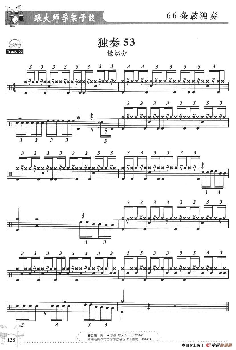 架子鼓独奏练习谱66条 51 60