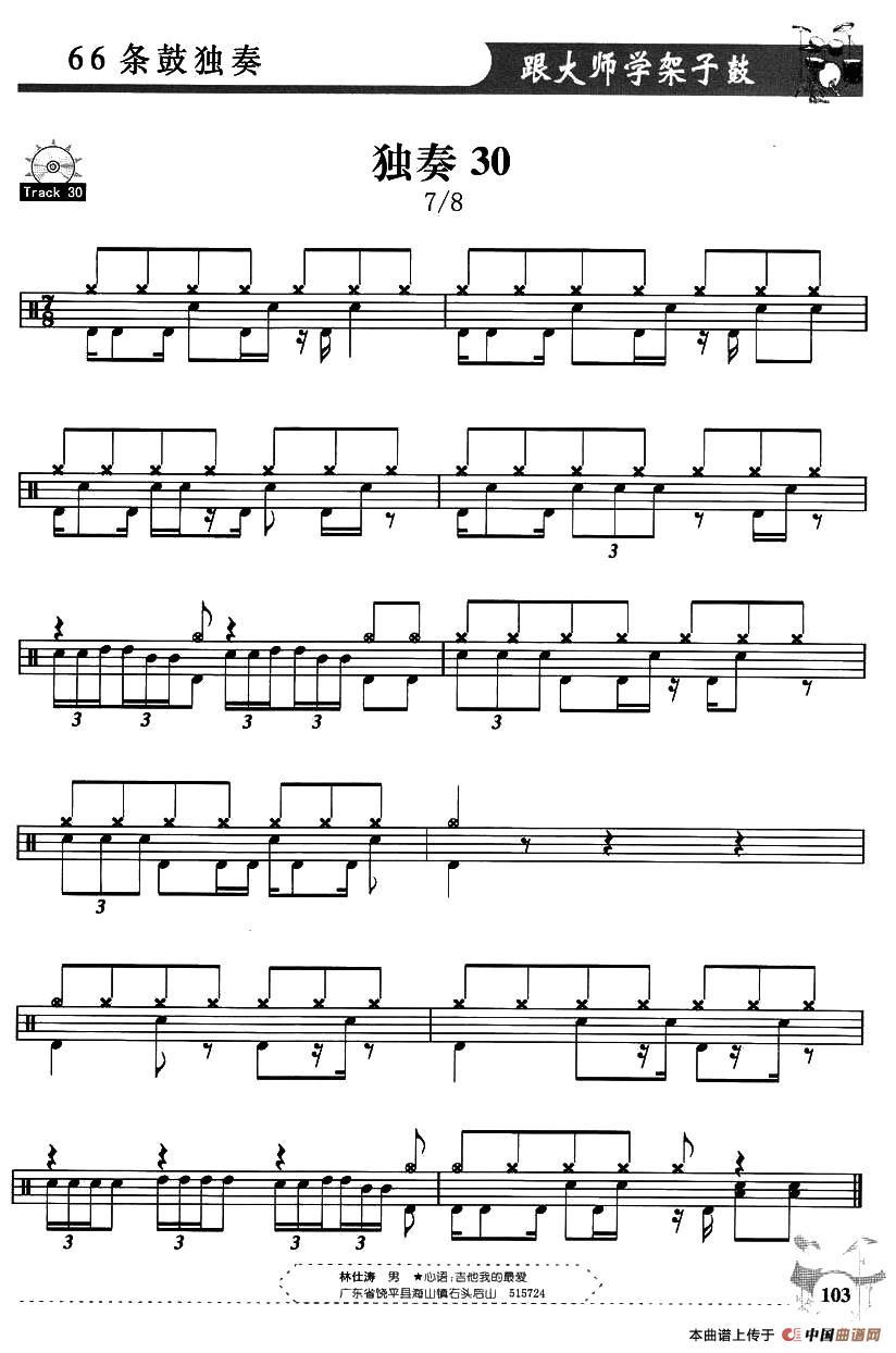 架子鼓独奏练习谱66条 21 30