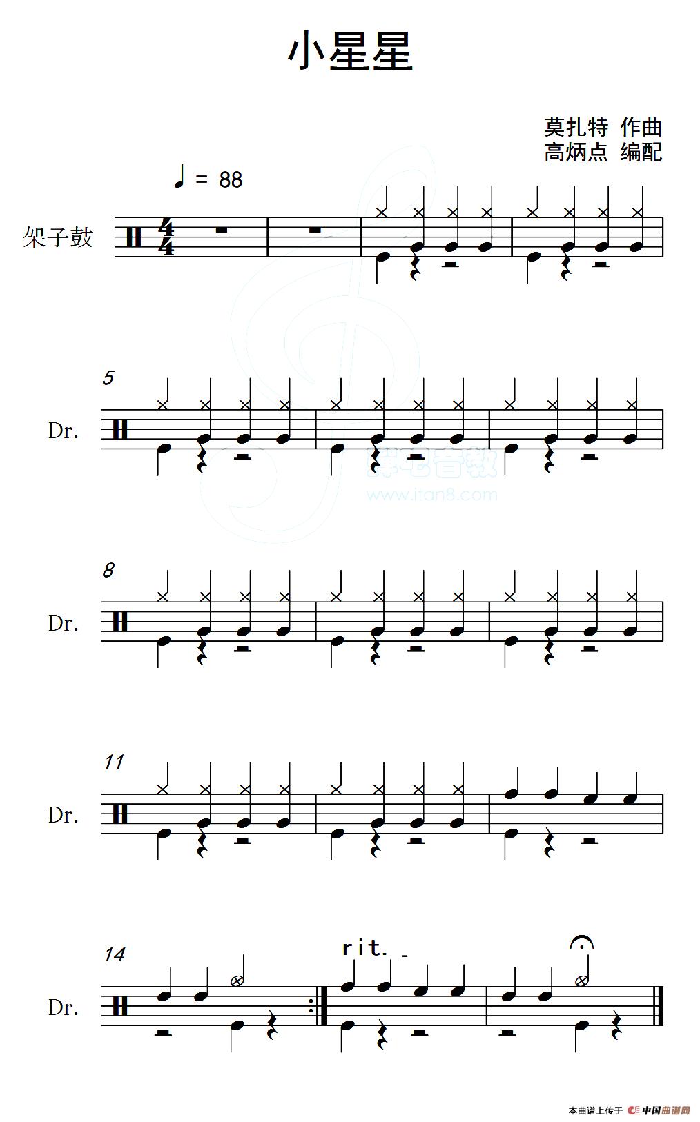 小星星(架子鼓)_其他曲谱