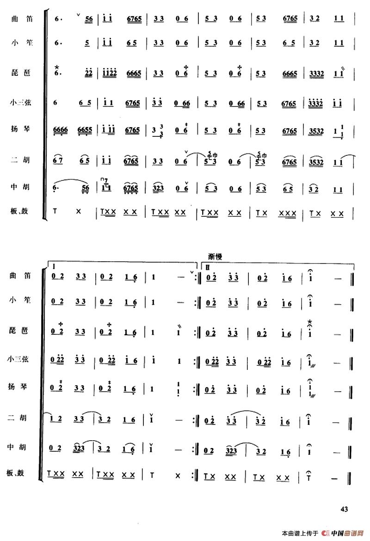 欢乐歌 民乐合奏总谱