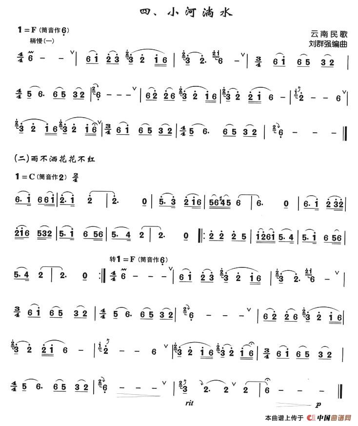 小河淌水(箫独奏曲)_笛箫谱