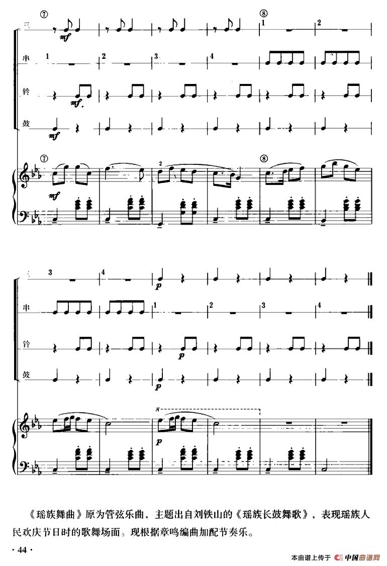 瑶族舞曲(儿童节奏乐队用曲)