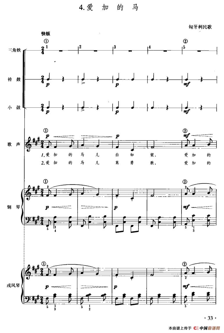 爱加的马(儿童节奏乐队用曲)
