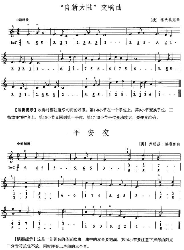 红旗颂交响乐谱子