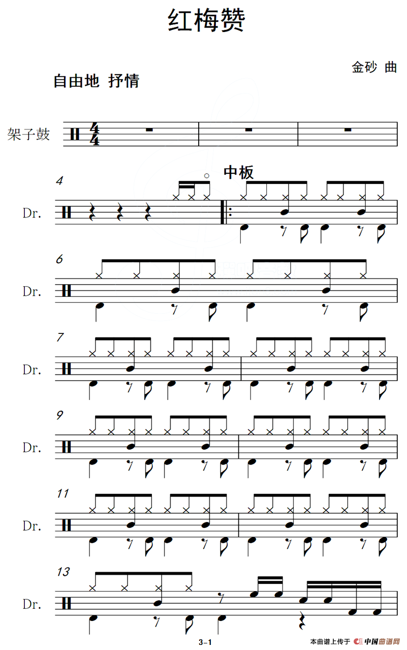 红梅赞(架子鼓谱)