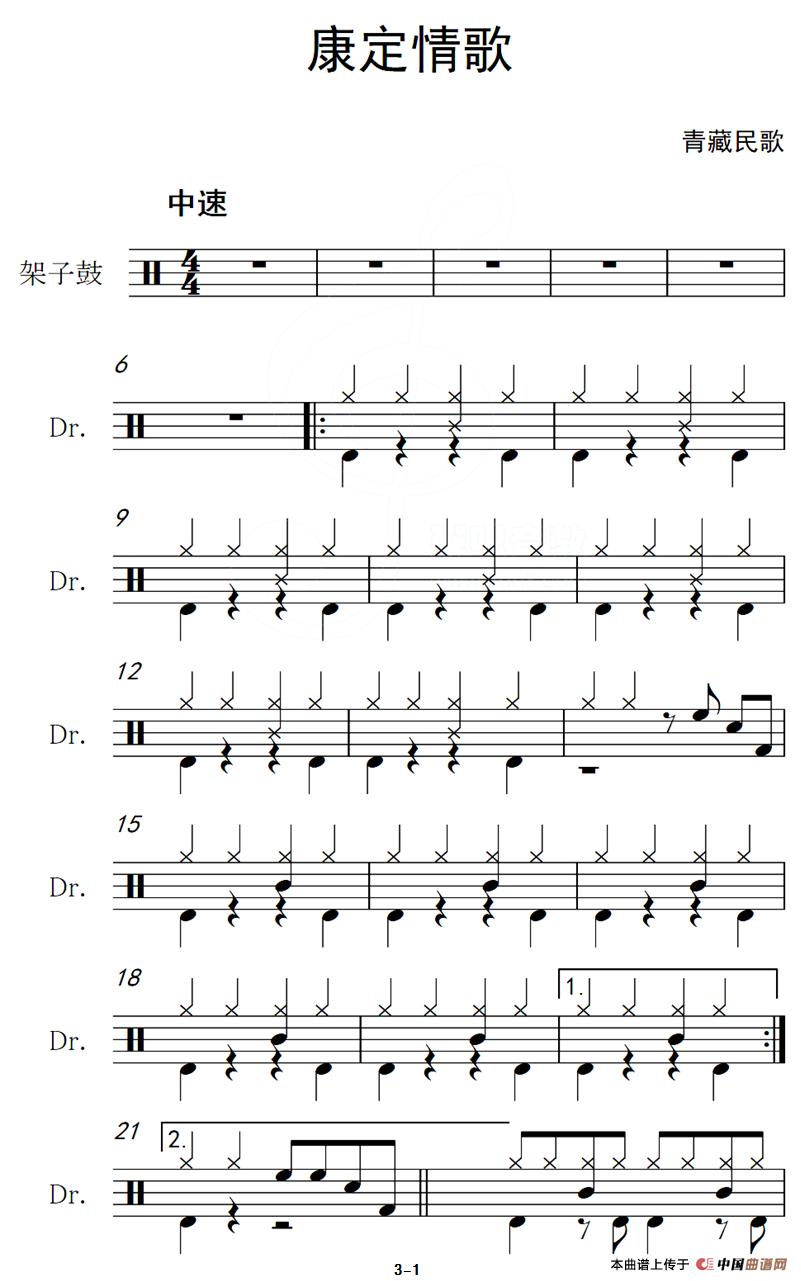 康定情歌(架子鼓谱)