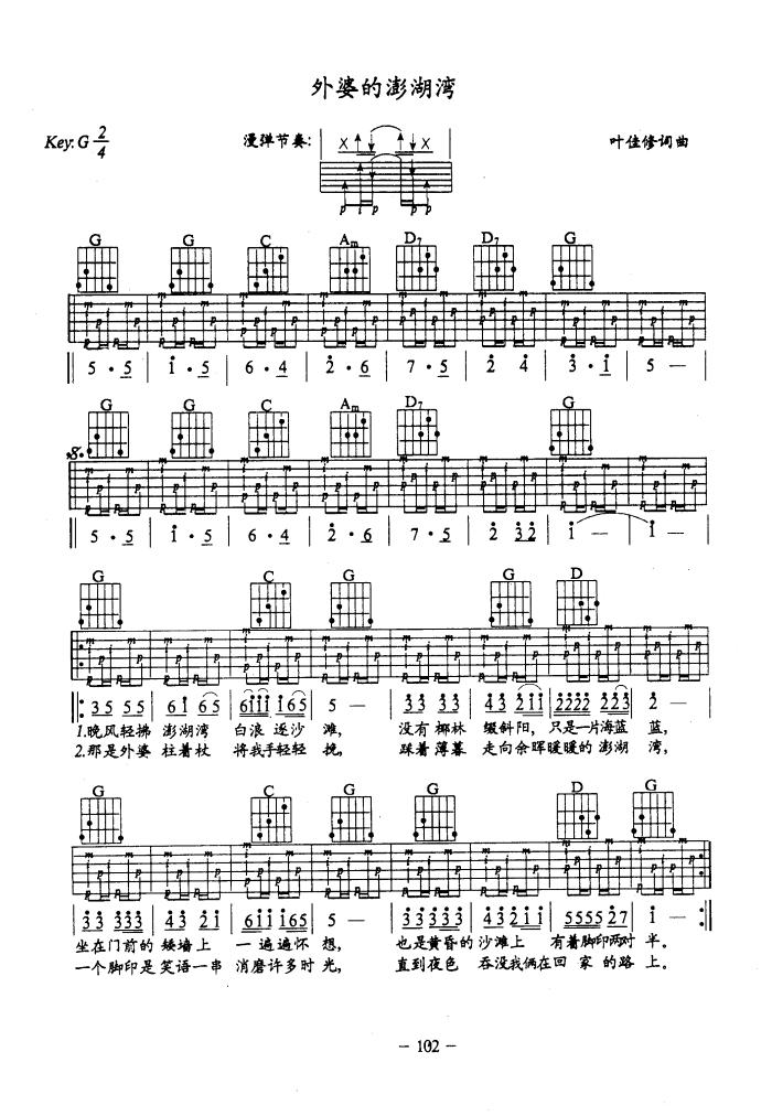 《外婆的澎湖湾(吉他弹唱)》 吉他谱