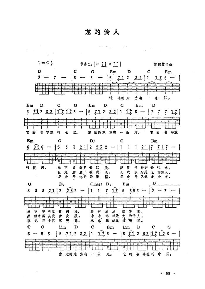 龙的传人(吉他弹唱)