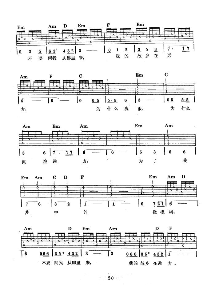 橄榄树(吉他弹唱)图片