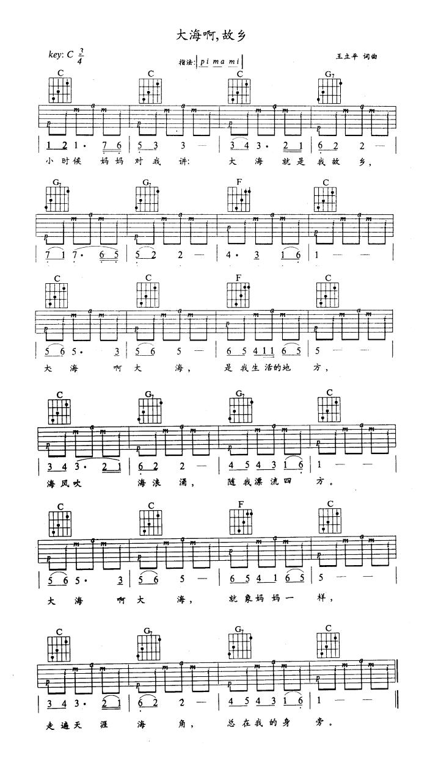 大海啊故乡(吉他弹唱)吉他谱