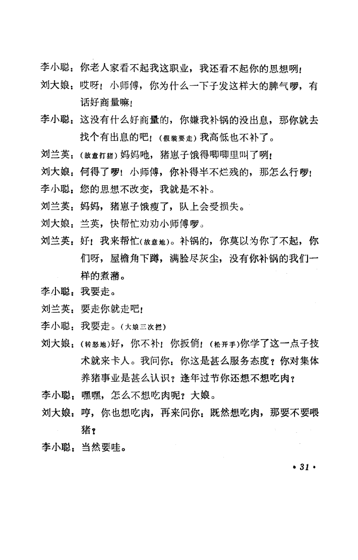 补锅(湖南花鼓戏全剧)