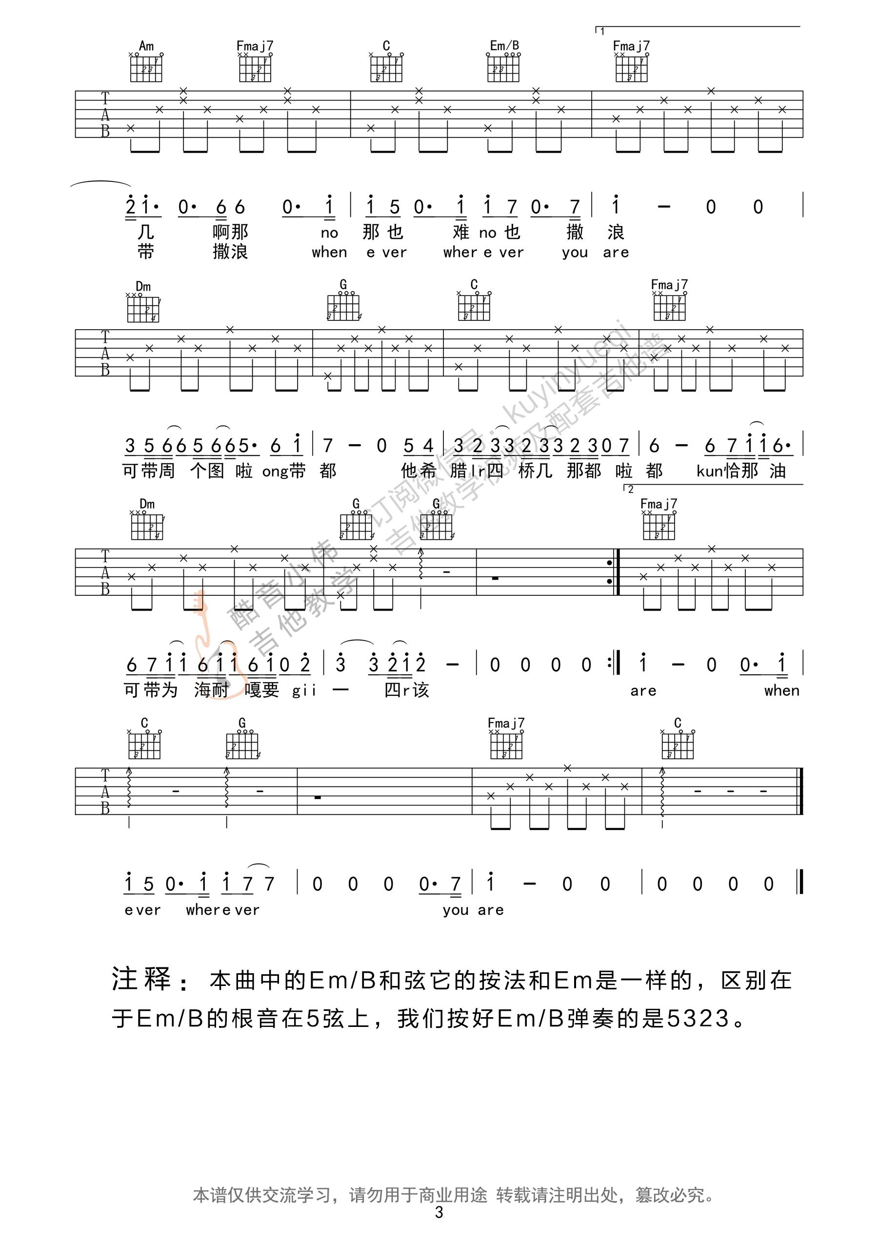 ways C调初学版吉他谱