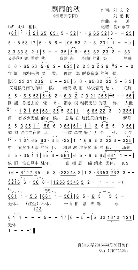 乐谱 曲谱 534_1042 竖版 竖屏