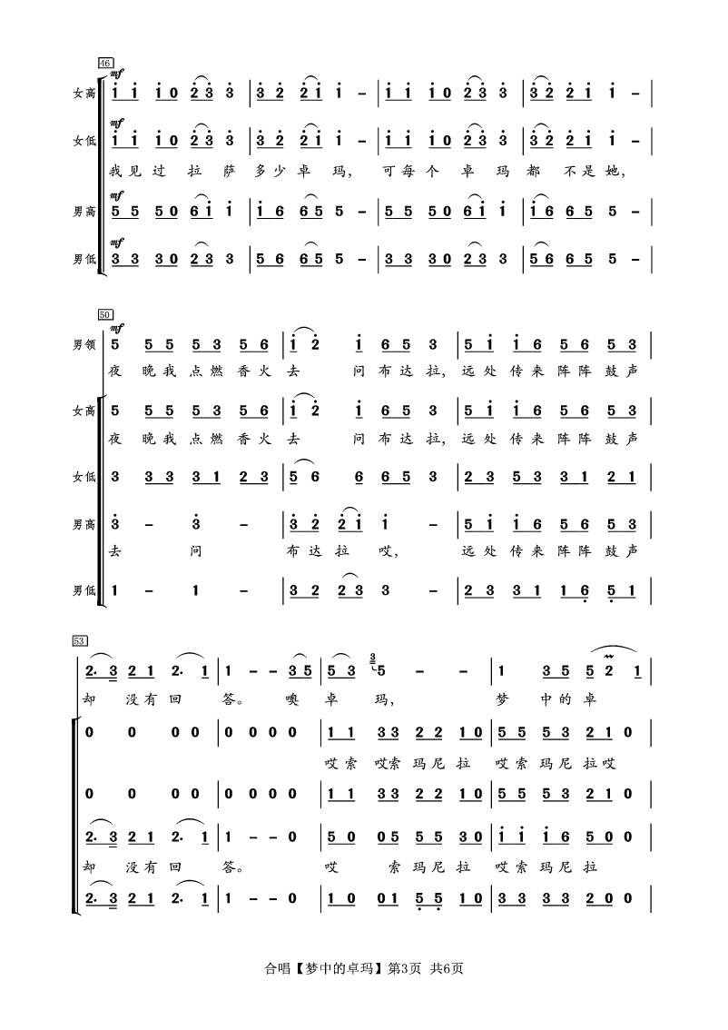 卓玛 二胡独奏曲谱