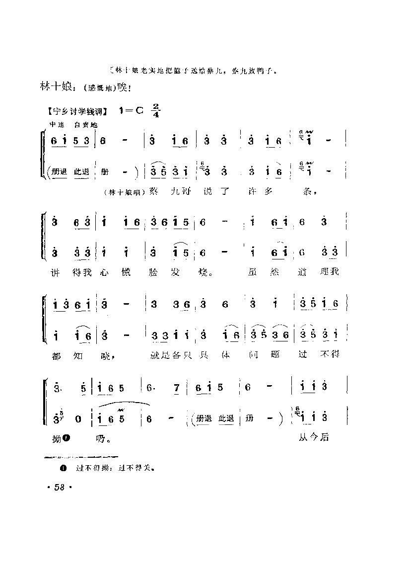 打铜锣(湖南花鼓戏全剧)(51-76)
