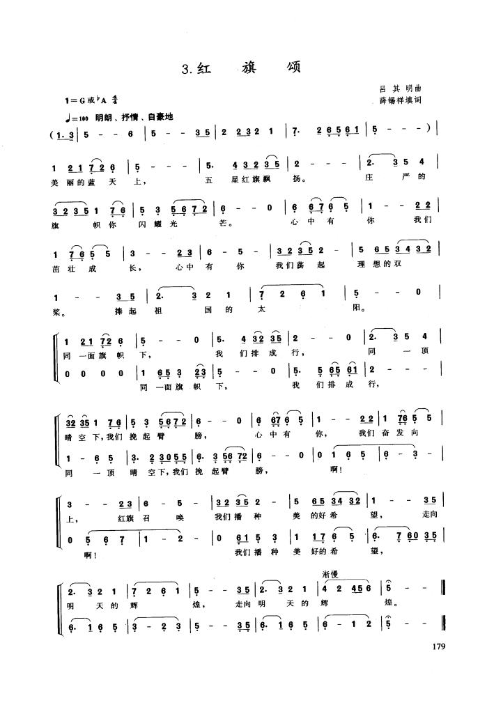 红旗颂(吕其明曲)简谱 | sunzp制谱园地