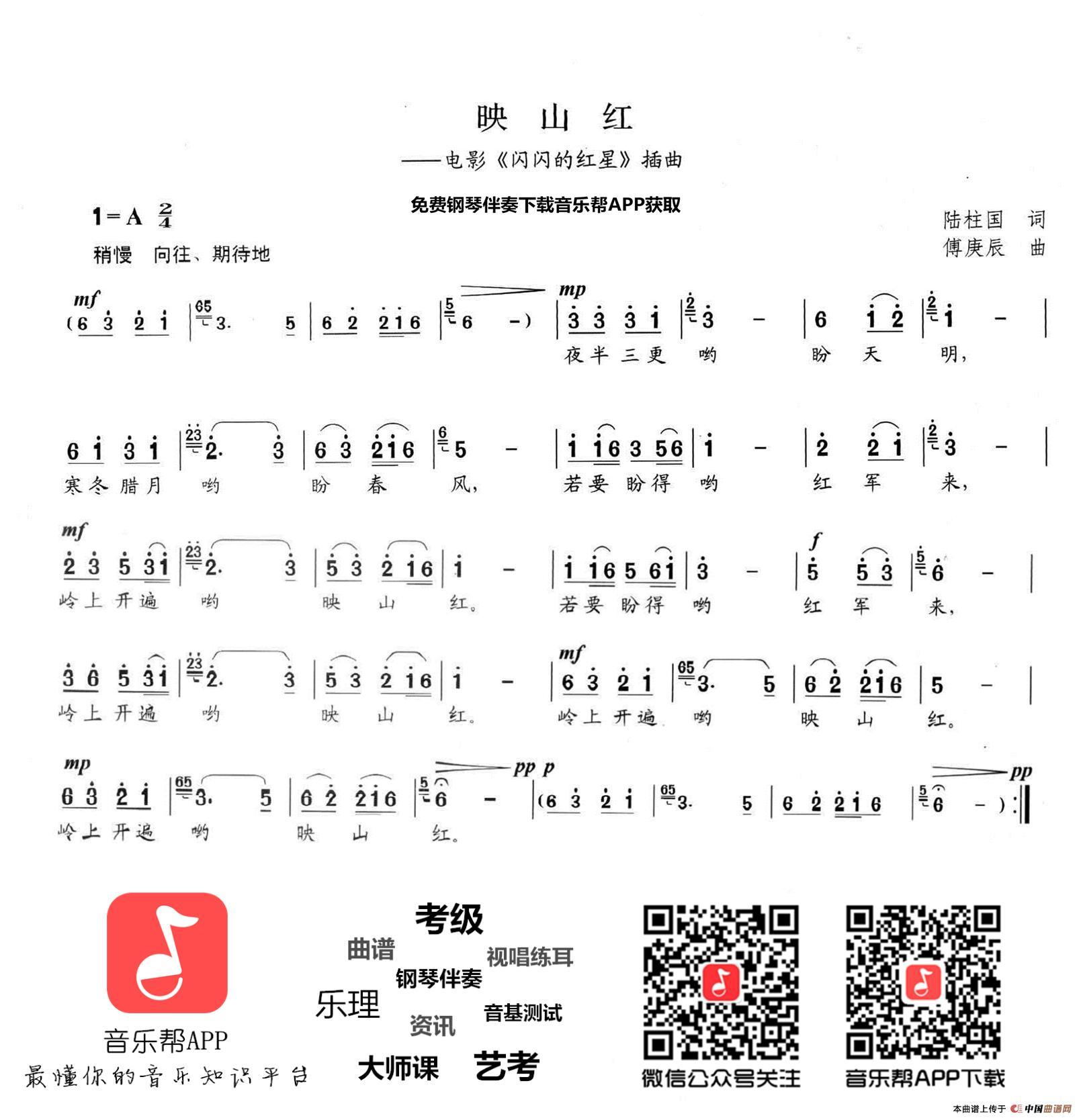 映山红_简谱_搜谱网