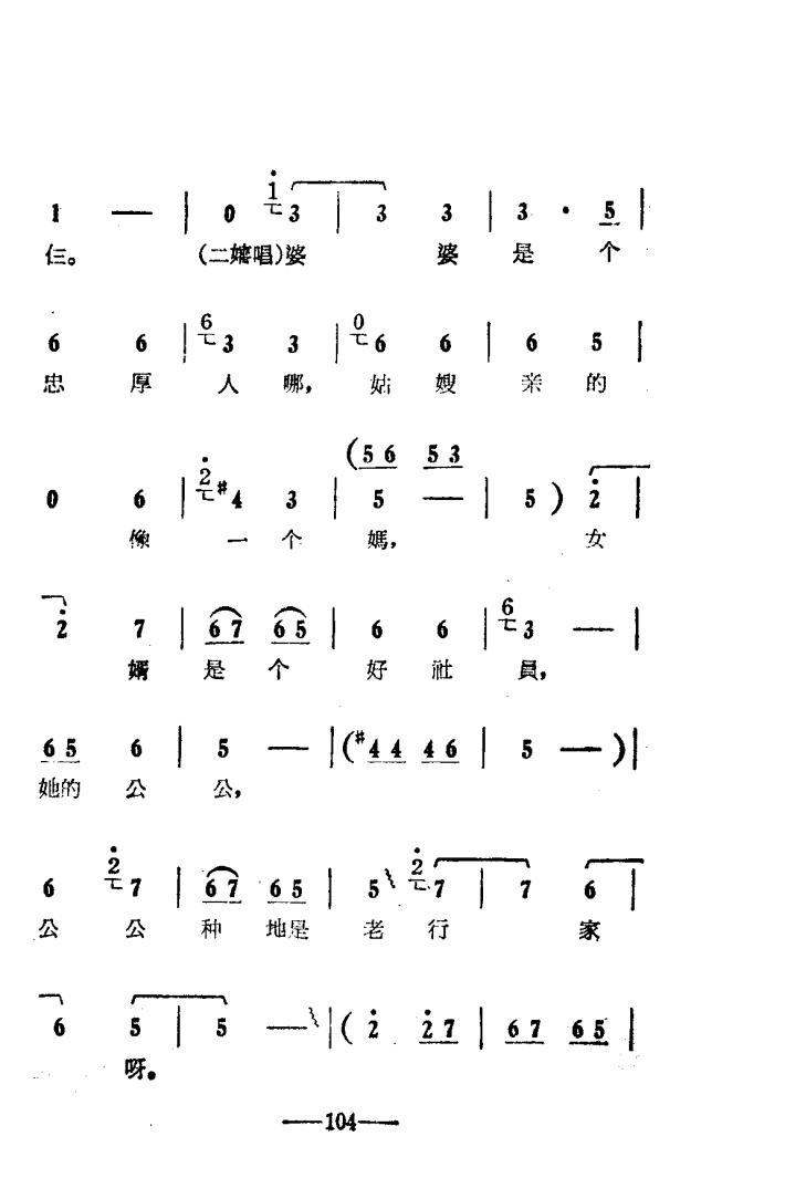朝阳沟(豫剧唱腔集)(电影版)(101-114)