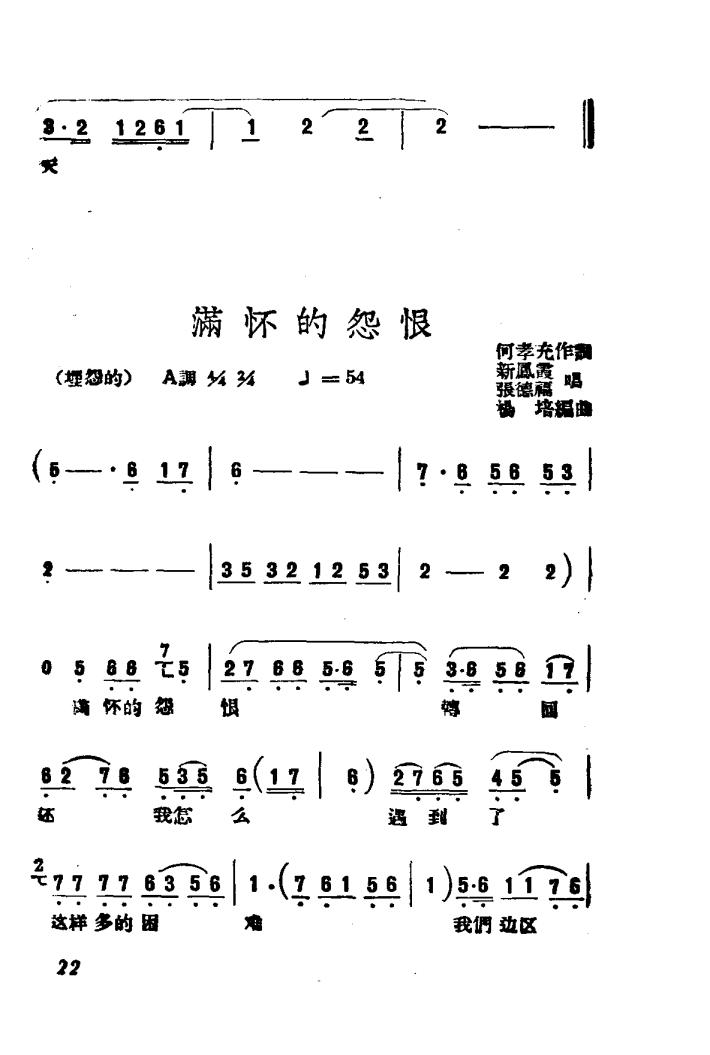 刘巧儿 评剧曲谱 电影版