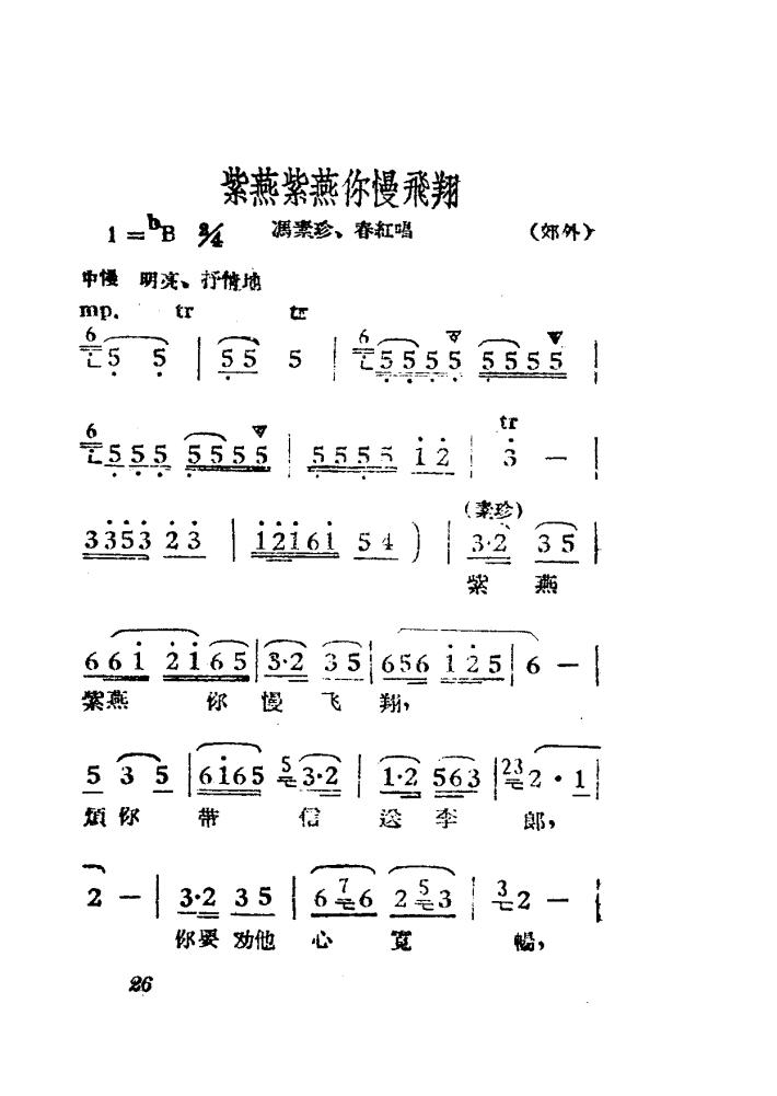 女驸马(黄梅戏曲谱)(电影版)(00-50)