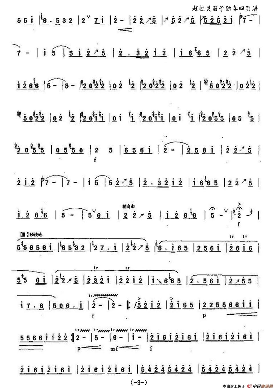 赶牲灵 笛子独奏四页谱