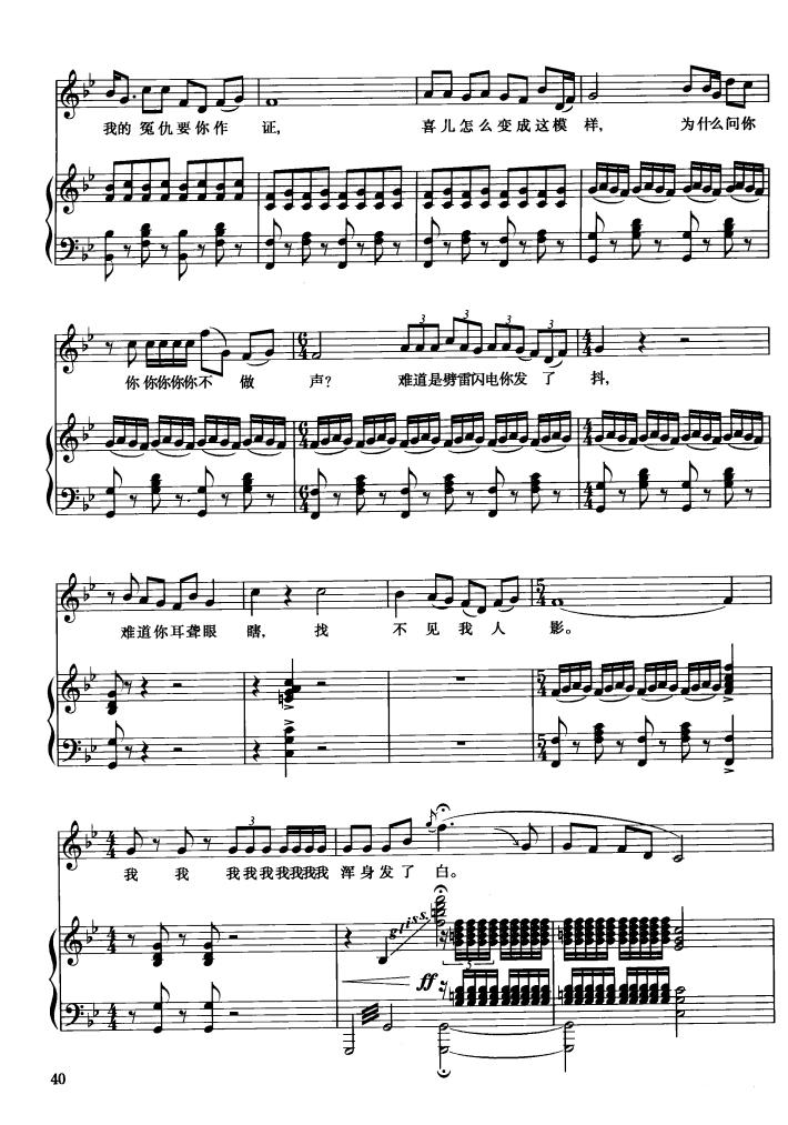 伴随着你钢琴曲曲谱-女 钢伴谱3首钢琴谱 sunzp制谱园地