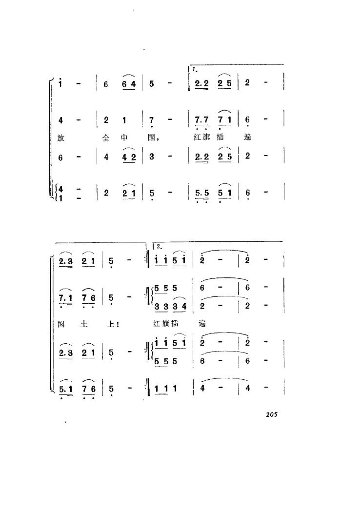 洪湖赤卫队(歌剧曲谱全剧)(101-136)