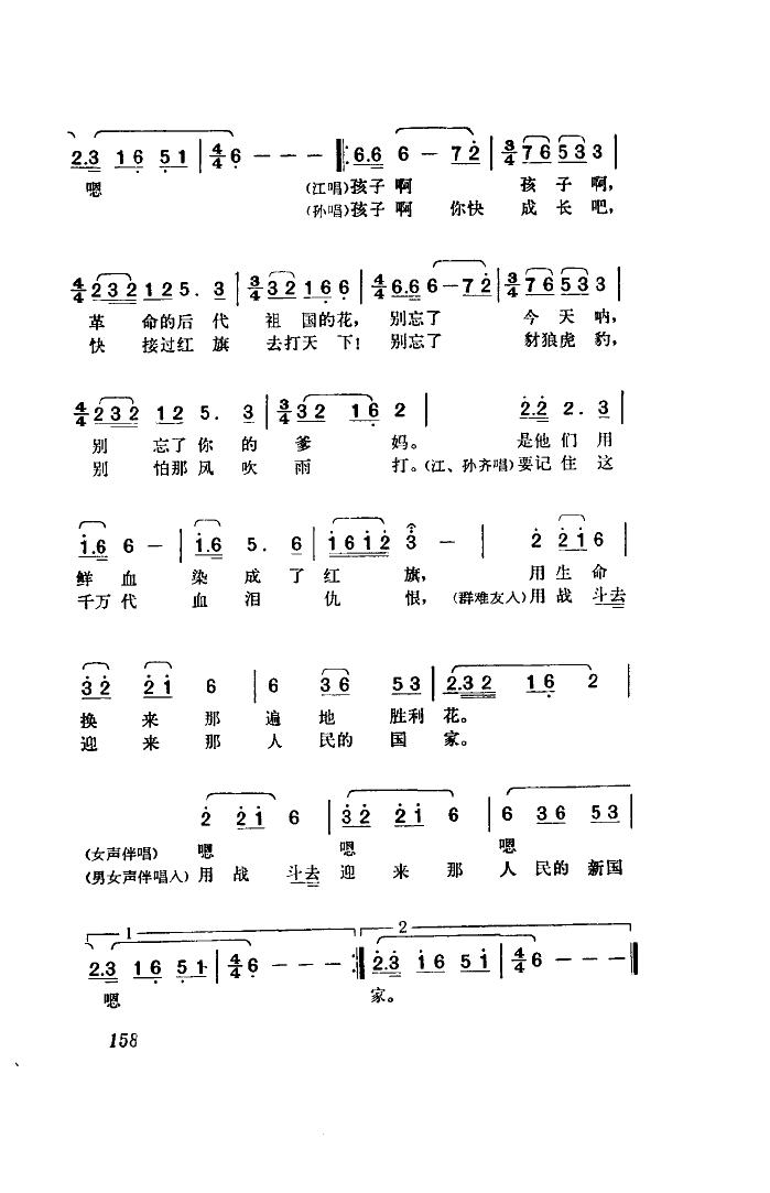 江姐(歌剧曲谱全剧 )(51-96)
