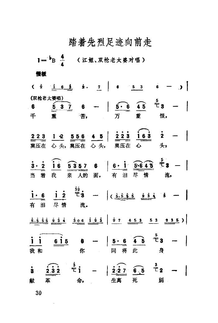 江姐(歌剧选曲集)(01-50)_简谱_用户传谱 | 搜谱——