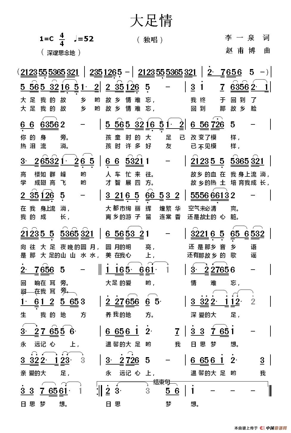 嘻哈庄脚情曲谱