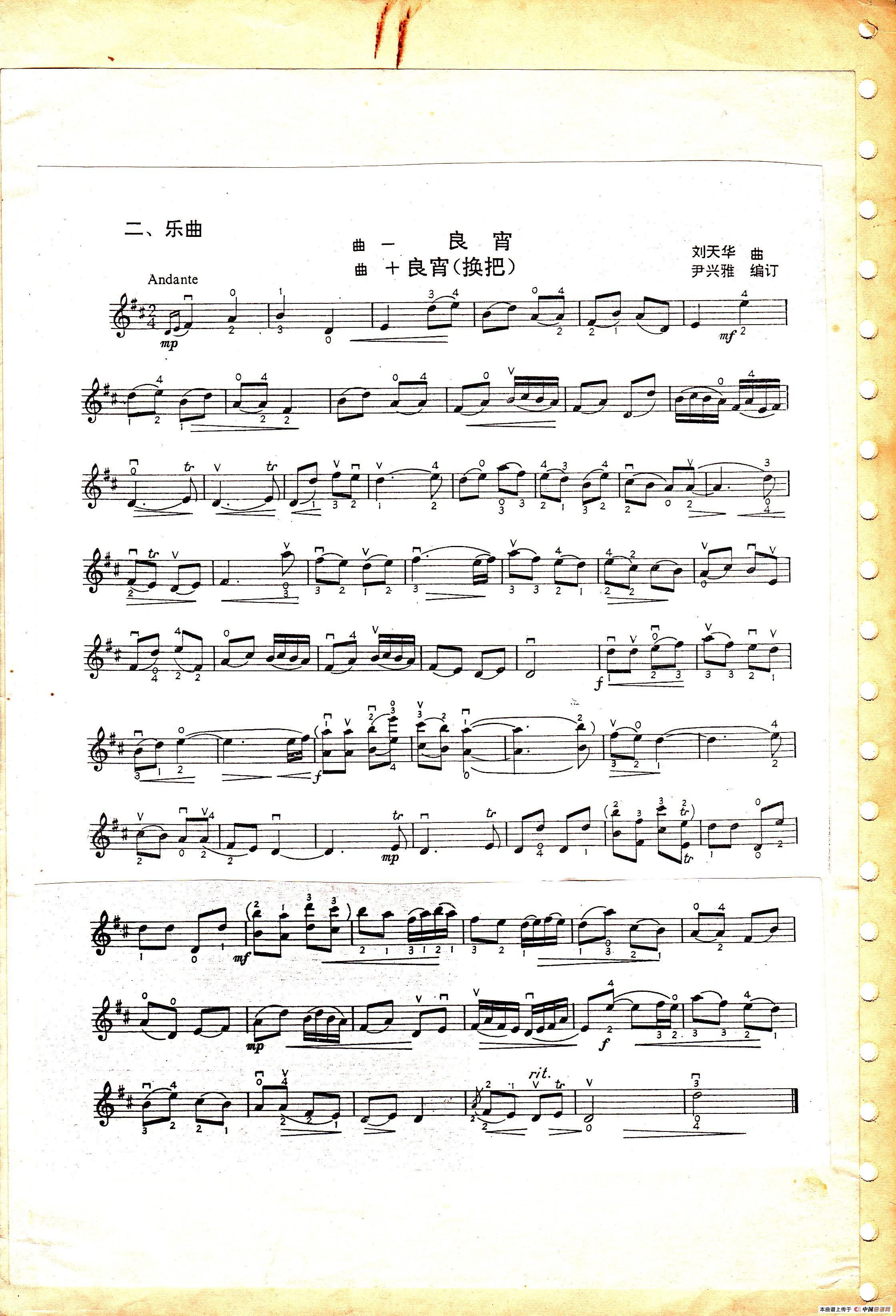 良宵 小提琴线谱 换把