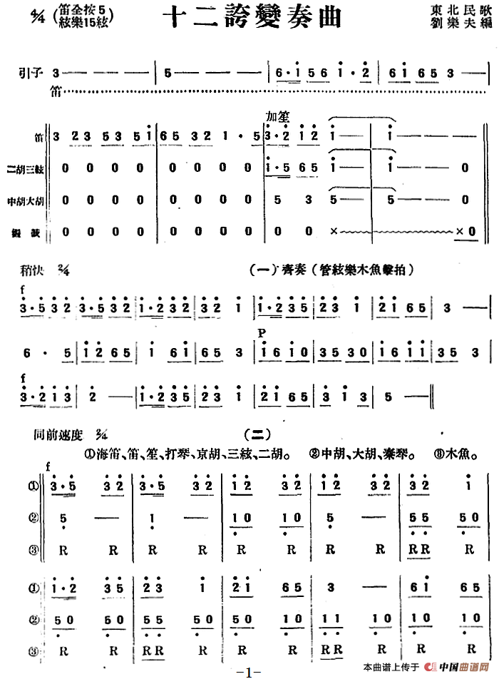十二夸变奏曲(民乐合奏)_其他曲谱_搜谱网