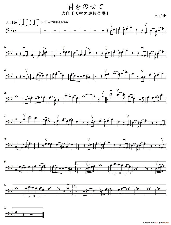 天空之城 君をのせて 大提琴谱