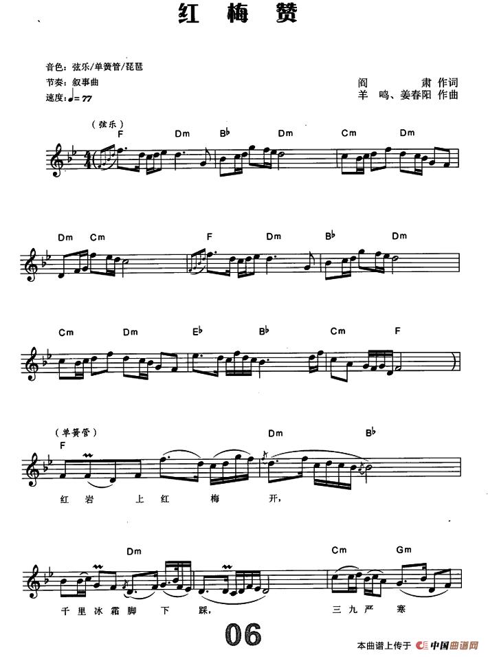红梅赞 电子琴弹唱谱