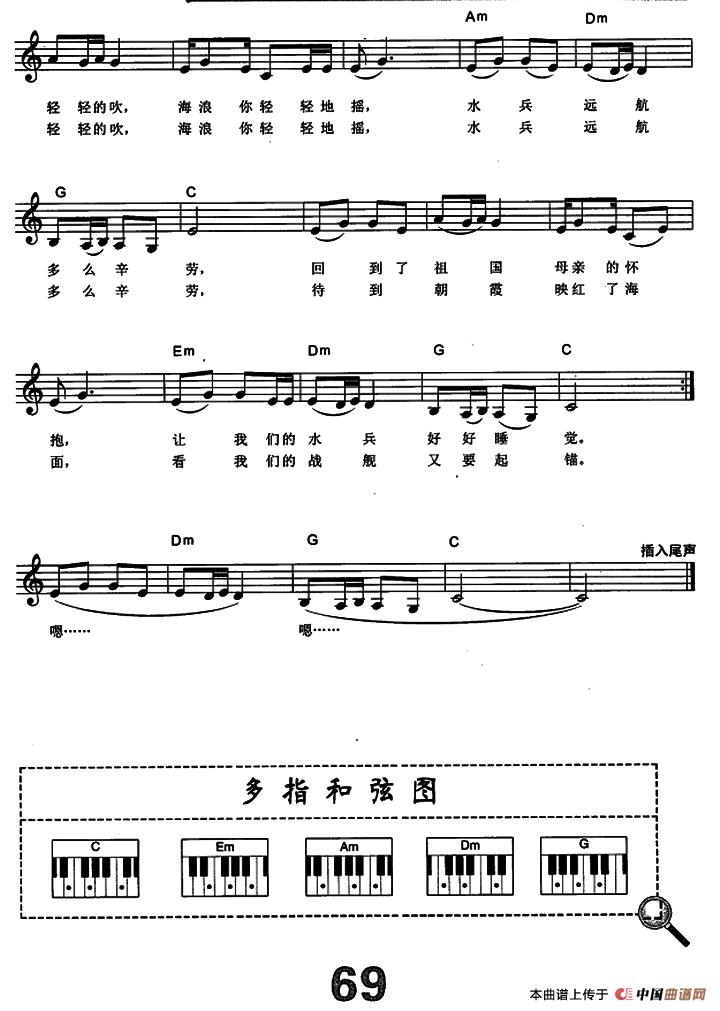 军港之夜_电子琴谱_搜谱网