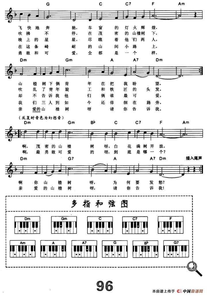 [前苏联]山楂树_电子琴谱_搜谱网
