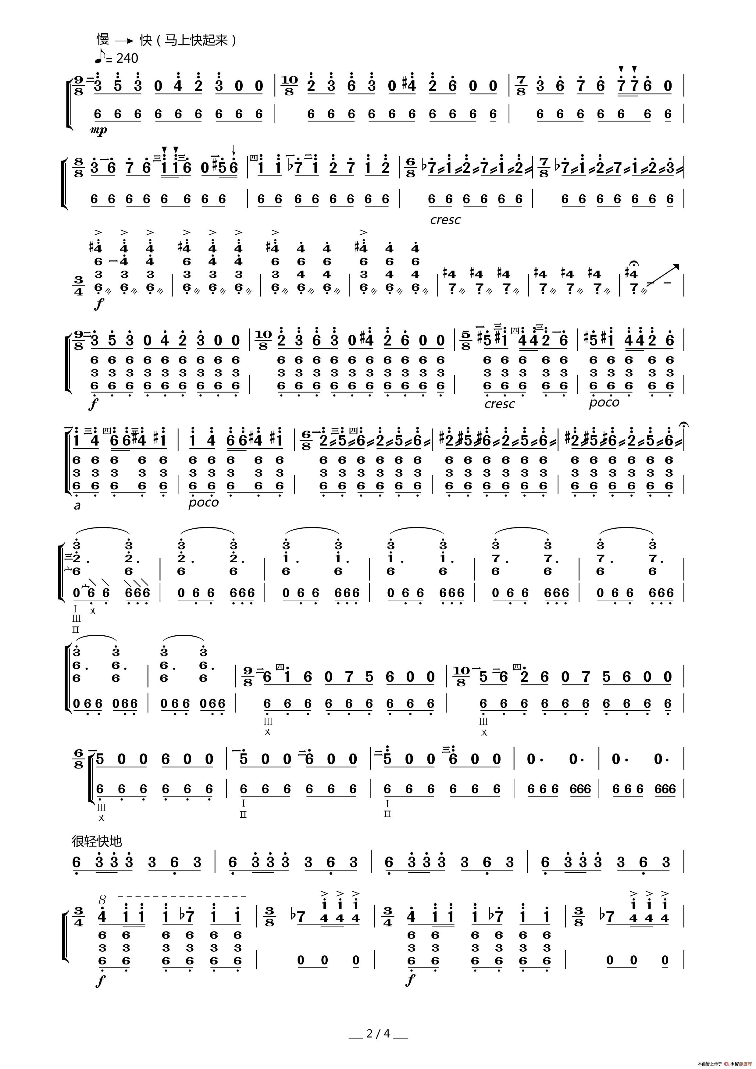 华山论剑 歌谱简谱网-剑器 柳琴曲谱