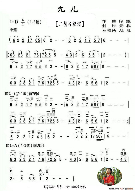 九儿(二胡弓指谱)