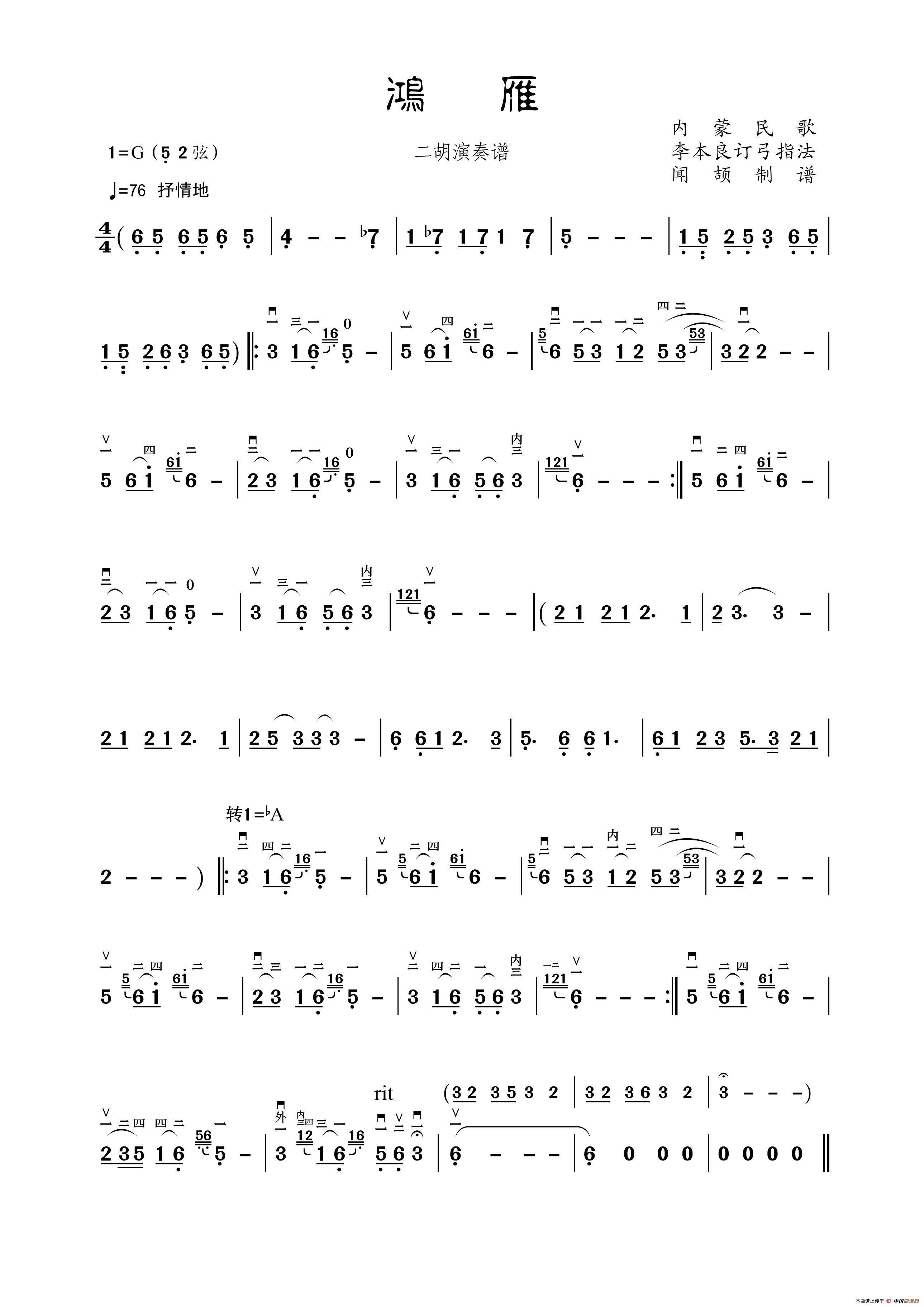 成人钢琴自学指导《鸿雁》简单的和弦编配 快速入门钢琴伴奏学习