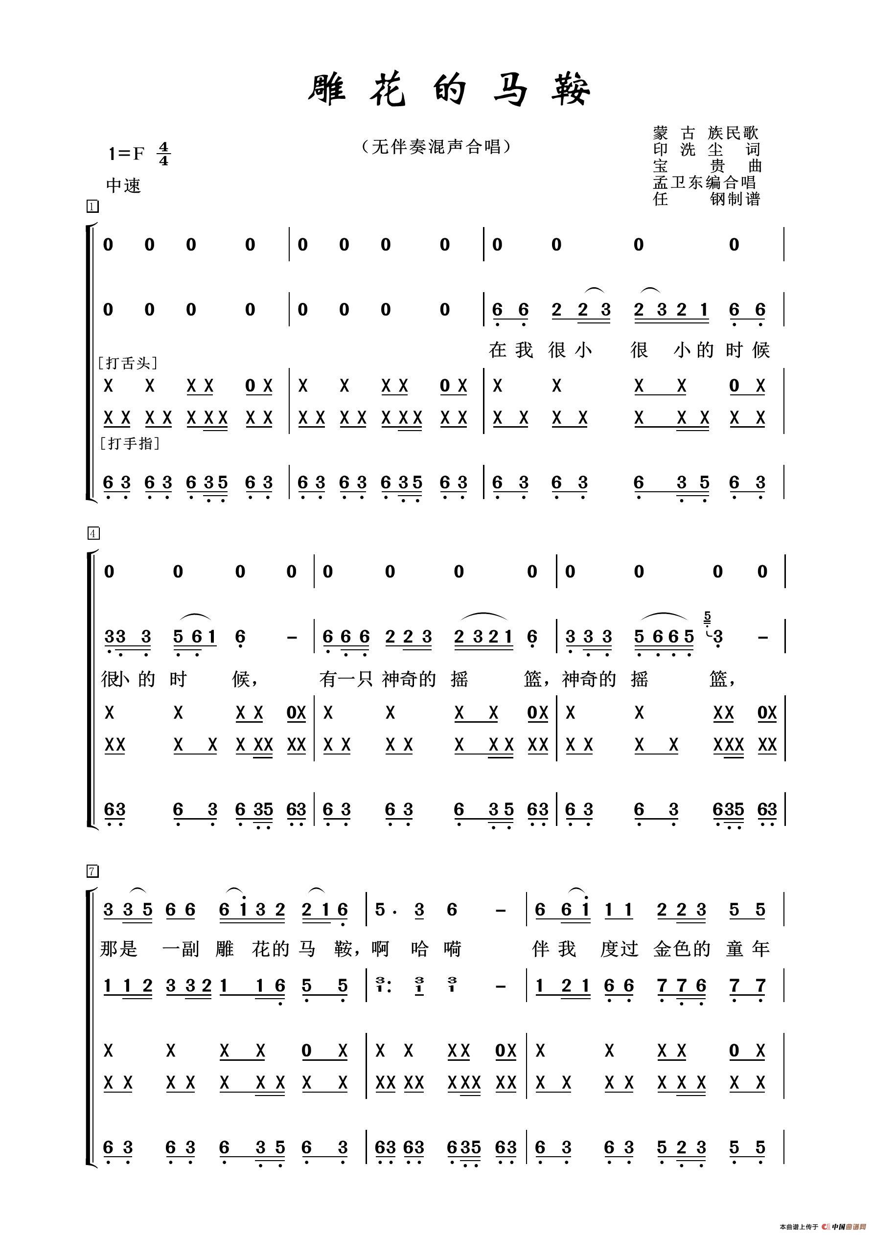 首页 简谱 > 雕花的马鞍(无伴奏混声合唱)