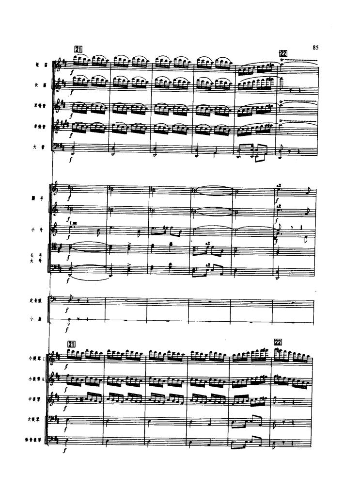 组曲5.胜利 管弦乐总谱