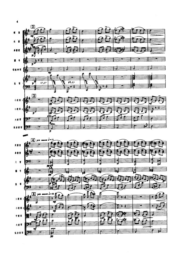 组曲1.童年 管弦乐总谱