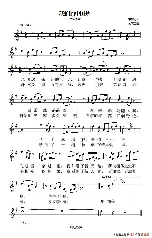 我们的中国梦 原伴奏试听附歌唱谱