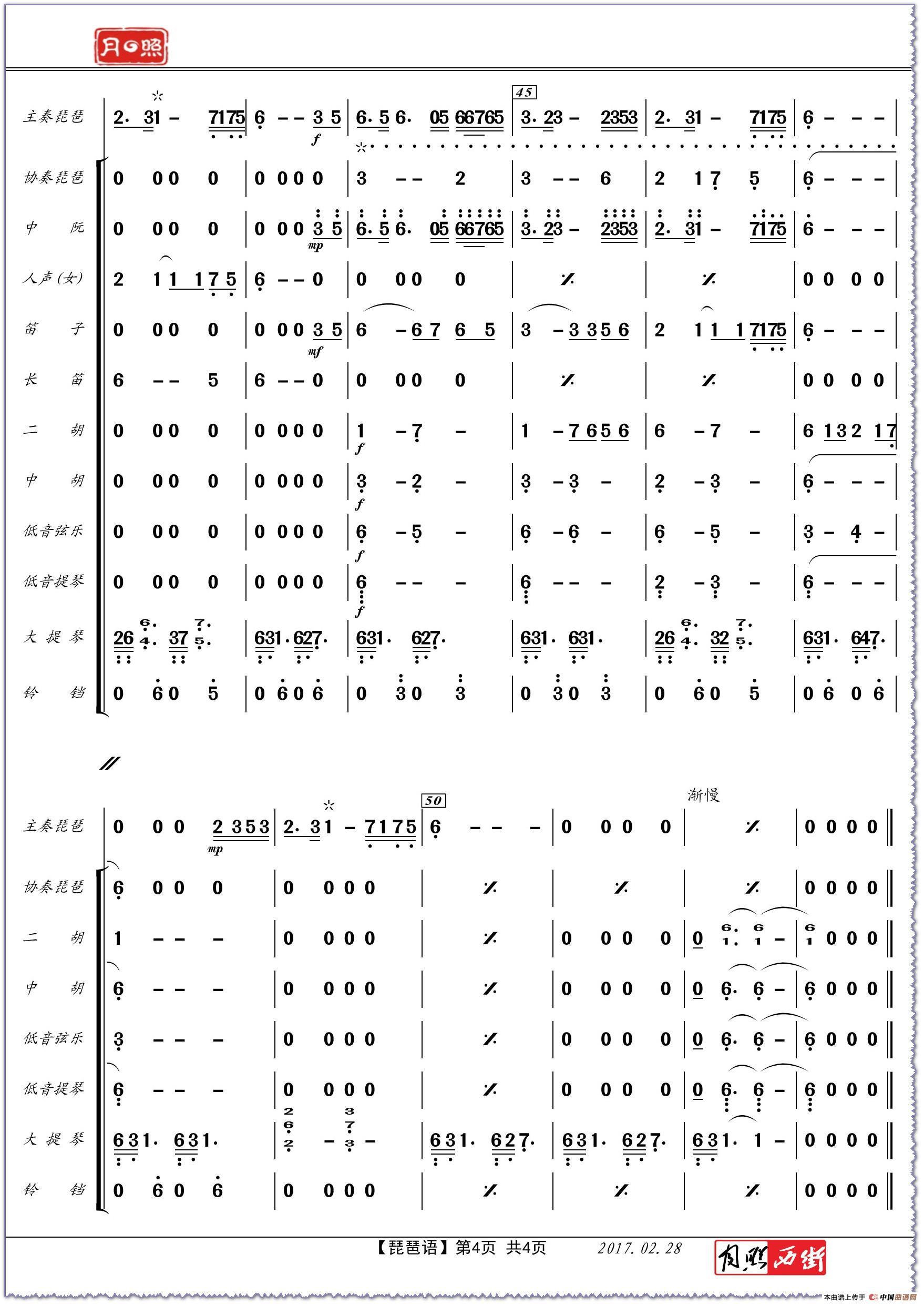 琵琶语(琵琶独奏曲·总谱)
